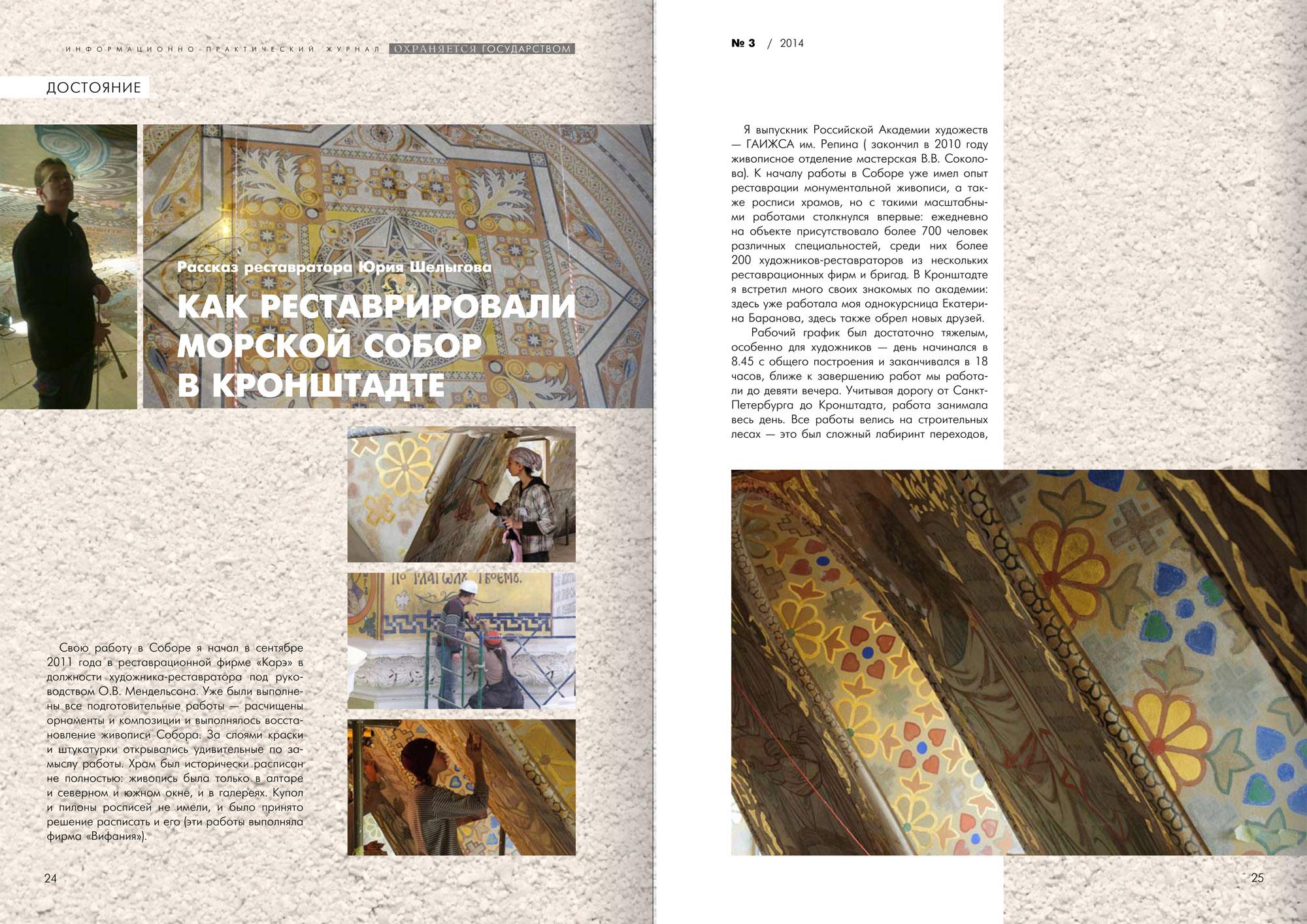Реставрация Морского собора