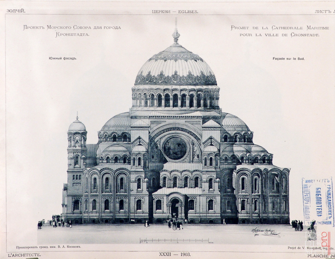 проект Морского собора в Кронштадте