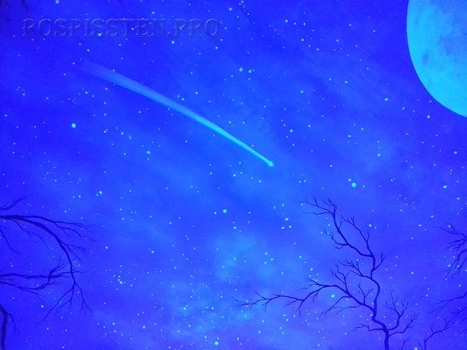роспись светящимися красками- фрагмент с кометой