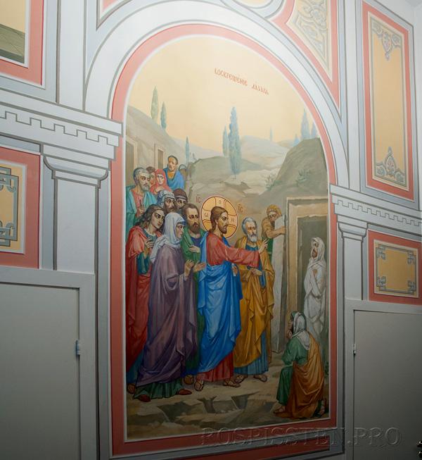 воскрешение лазаря - роспись стен