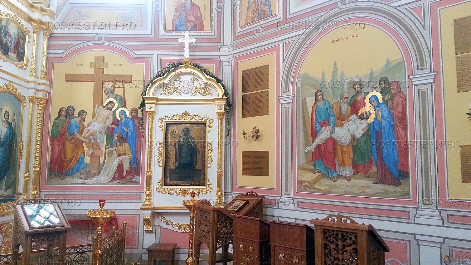 фрагмент интерьера храма Александра Невского в Апраксине