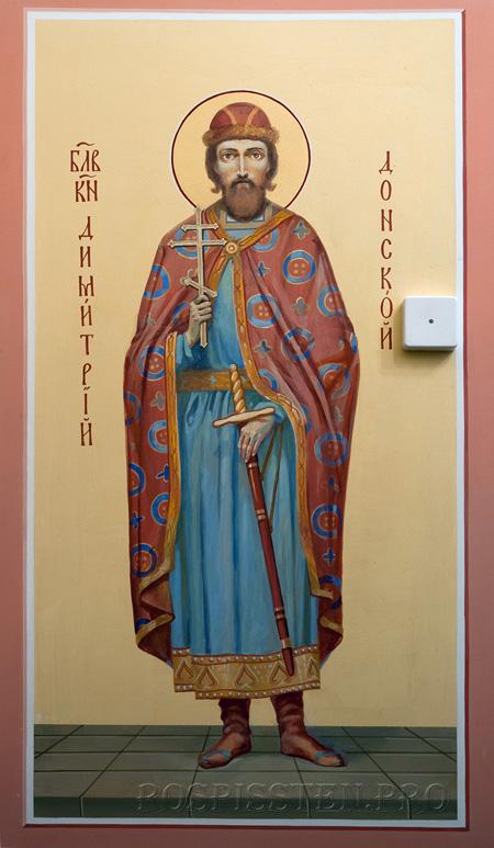 князь Дмитрий Донской - роспись храма
