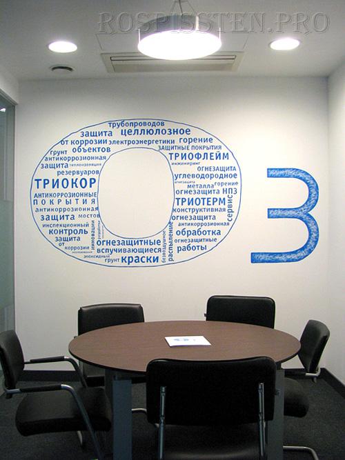 надписи на стене офиса