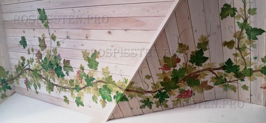 роспись лоза винограда