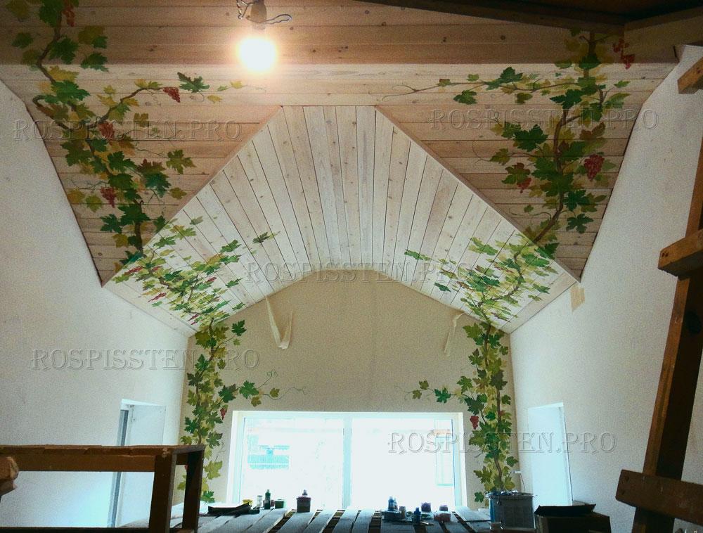 листья винограда по деревянному потолку - роспись стен акрилом