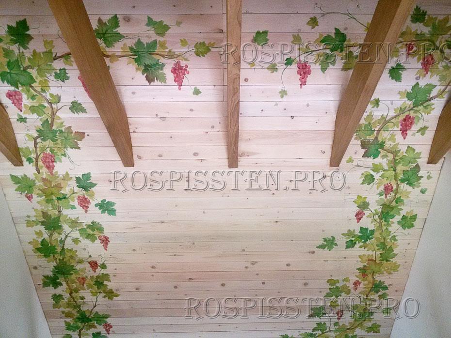рисунки на потолке - виноград